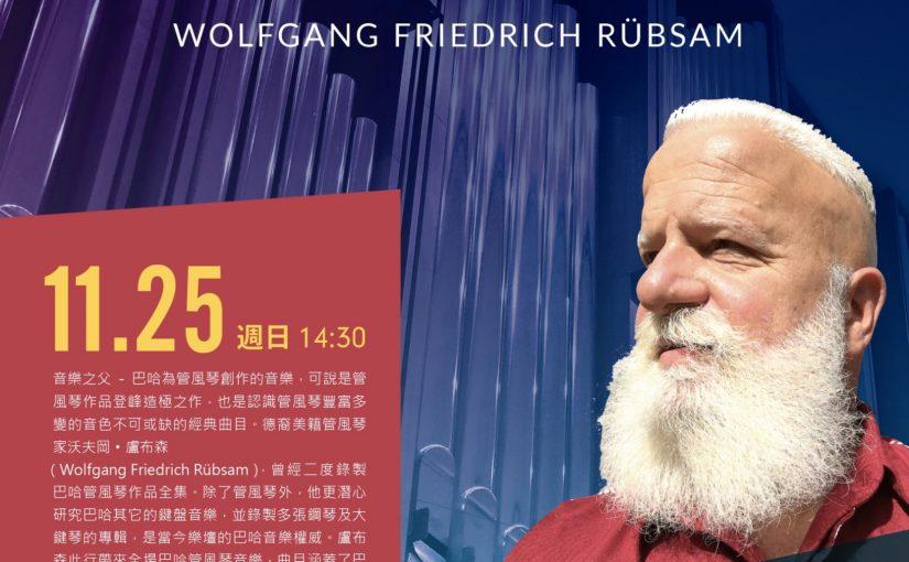 沃夫岡.盧布森(Wolfgang Rübsam)管風琴大師音樂會導聆(一)|巴哈(JS Bach, 1685-1750):B小調前奏曲與賦格 BWV 544
