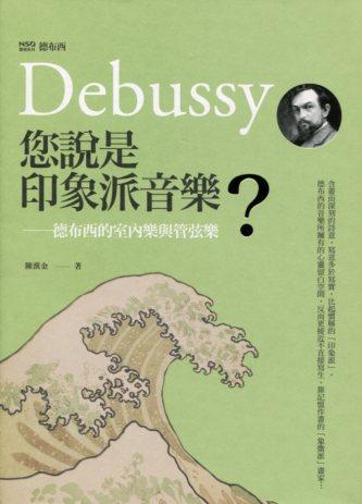 音樂欣賞著作輔聆|Debussy您說是印象派音樂?(陳漢金著)
